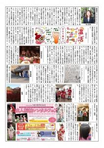 1018653H31-1ほころび新聞_000002-ss