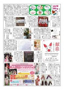 H31-2ほころび新聞_000001-s