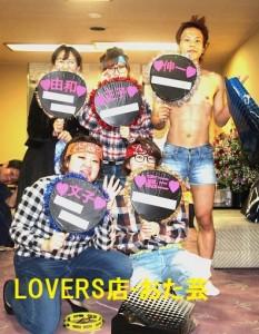 LOVERS-s