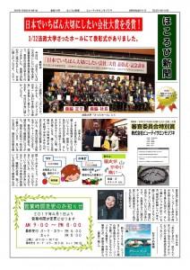 1049948-H31-4ほころび新聞-F-s