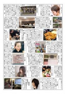 1080779-R1-7ほころび新聞0001 (1)-s