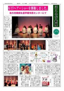 1080779-R1-7ほころび新聞0001 (2)-s