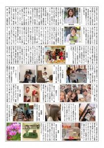 R1-10ほころび新聞B-s