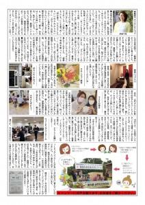 ほころび新聞2020-4_000001-s