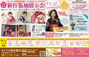 0320-モリワキ衣裳店さま-01-s