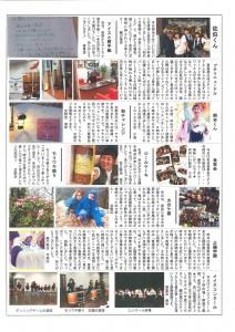381976H26-6ほころび新聞_04