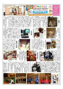 427553H2610ほころび新聞-1_02-S