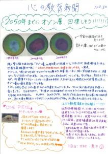 心の教育新聞30号