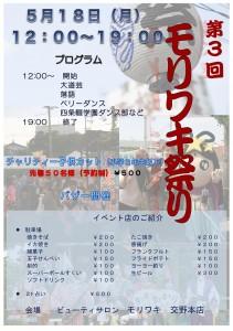モリワキ祭りプログラム 2015_01