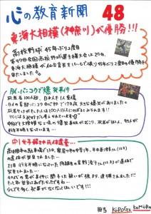 心の教育新聞48