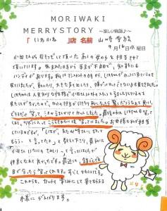 メリー速報-3-1
