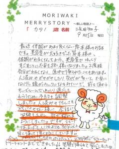 メリー速報-3-2