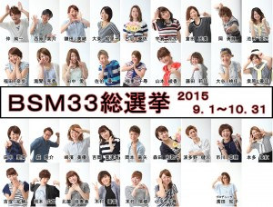 BSM総選挙2-S