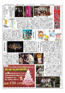 594435H27-12ほころび新聞_01