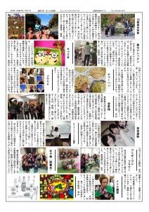 594435H27-12ほころび新聞_02