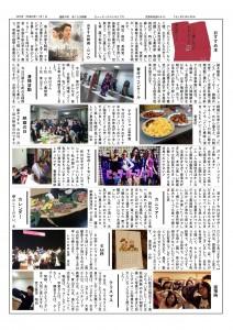 606508H28-1ほころび新聞_02