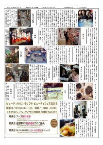 615490H28-2ほころび新聞_02