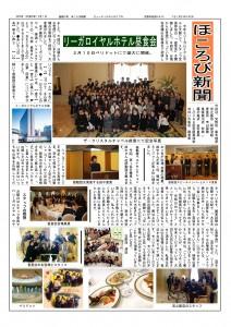 628202H28-3ほころび新聞_01