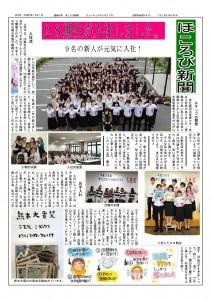 H28-5ほころび新聞_01-s