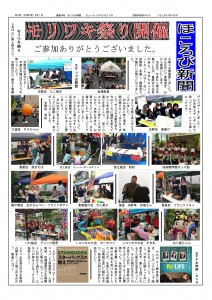 665423H28-6ほころび新聞_01