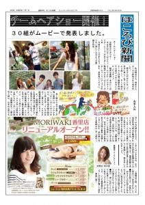 H28-7ほころび新聞_01-S