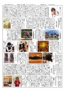 688018H28-8ほころび新聞_02