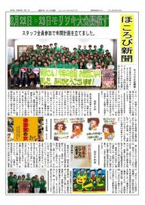 H28-9ほころび新聞_01-s
