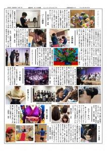 711294-H28-10ほころび新聞_01