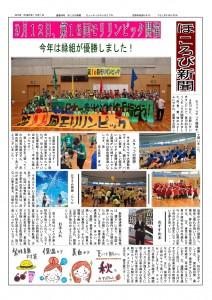 711294-H28-10ほころび新聞_02