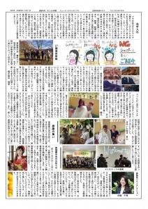 737849H28-12ほころび新聞_01