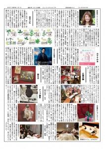 749146H29-1ほころび新聞_01-s