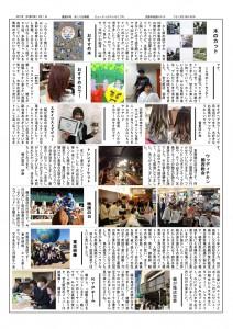 H29-3ほころび新聞_01