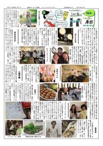 808332H29-6ほころび新聞_01