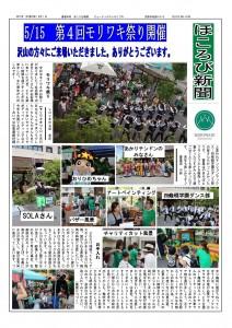 808332H29-6ほころび新聞_02