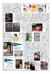 H30-1ほころび新聞_02-s