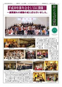 899249H30-2ほころび新聞_02-s