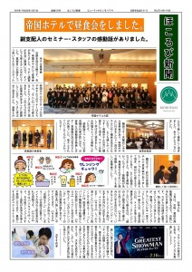 909167H30-3ほころび新聞-F-s