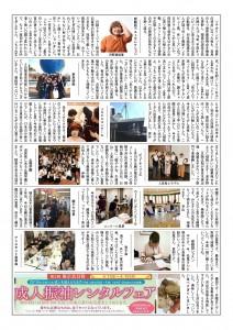 909167H30-3ほころび新聞-B-s