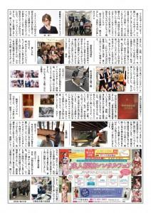 920625H30-4ほころび新聞_02-m