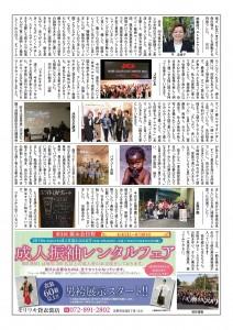 933238H30-5ほころび新聞_01-s