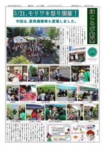943170-H30-6ほころび新聞-改訂_02-s