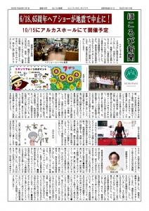 954908-H30-7ほころび新聞_01-s