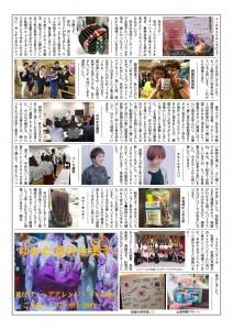 954908-H30-7ほころび新聞_02-s