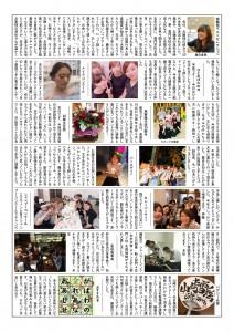 965585H30-8ほころび新聞_01-s