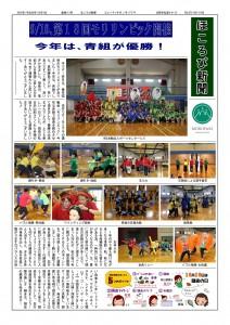 985673H30-10月ほころび新聞-改訂版_01-s