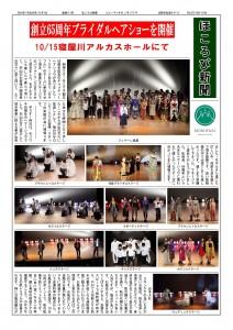H30-11ほころび新聞 (1)-s