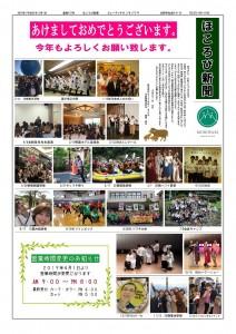 1018653H31-1ほころび新聞_000001-ss