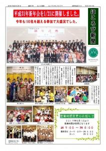 H31-2ほころび新聞_000002-s