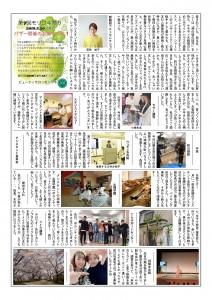 1049948-H31-4ほころび新聞-B-s