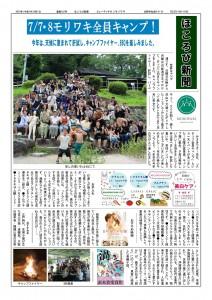 1089979-ほころび新聞2019-8-表 (1)-s